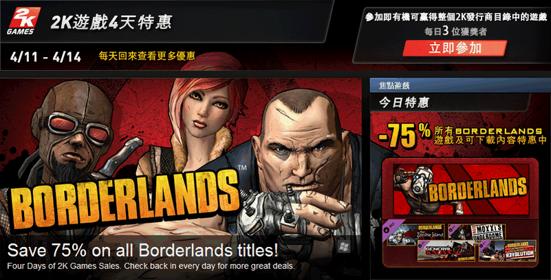 borderlands_deals